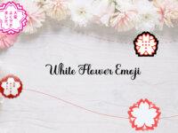 white flowers emoji